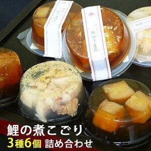 鯉の煮こごり詰合せ 6個入(鯉のうま煮、真子白子の塩煮、鯰の蒲焼き 各2個) 国産 コモリ食品
