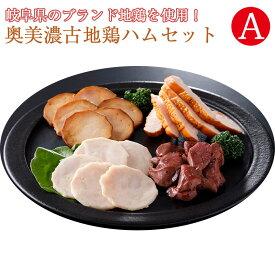 奥美濃古地鶏ハム Aセット(G-KOJ-A1830)【中部食産】【のし対応可】