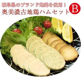 奥美濃古地鶏ハム Bセット(G-KOJ-B)【中部食産】【のし対応可】