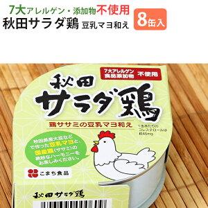【14日9:59までポイント2倍★】秋田サラダ鶏 8缶セット 卵を使わない豆乳マヨ使用 こまち食品