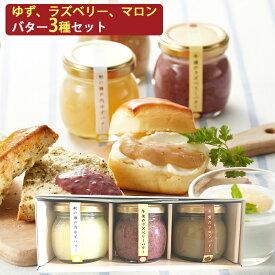 【26日9:59まで5倍】【自然栗本舗】朝昼晩のバター3種詰合せ(ゆずバター、ラズベリーバター、マロンバター)【お中元のし対応可】