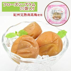 フローズン・プラム 20個入り 冷凍梅【国産】【のし対応可】