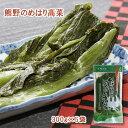熊野のめはり高菜300g×5袋【国産】