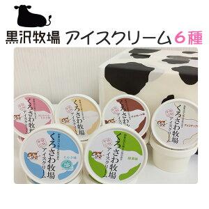 黒沢牧場 アイスクリーム12個セット(ミルク・抹茶・チョコレート・チョコチップ・ストロベリーミルク・ラムレーズン)90ml×各2個