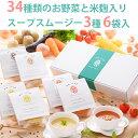 スープスムージー3種(とうもろこし、エビとトマト、きのこ) 6個入りギフトセット 【野菜ソムリエ厳選の純国産34種類…