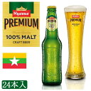 ミャンマープレミアムビール myanmar premium beer 330ml瓶×24本セット【正規輸入品】【ミャンマービール社】【東南アジアのビール】【倉庫A】