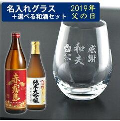 名入れグラス360ml+選べる人気和酒8選セット