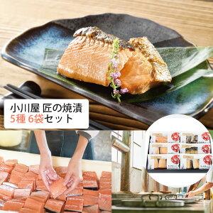 小川屋 匠の焼漬 5種 6袋セット TY510(さけ焼漬、ハラス焼漬、ぶり焼漬 さば焼漬、さんま焼漬) 新潟の郷土料理 ギフト お歳暮のし対応可