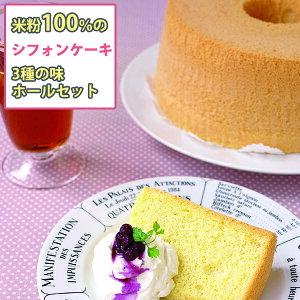 米粉のシフォンケーキ 13cm ホール 3個セット(プレーン・オレンジショコラ・紅茶)【さくら工房】【お歳暮のし対応可】
