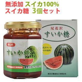 無添加 尾花沢産のスイカを使用 すいか糖 150g×3個セット 尾花沢農産加工