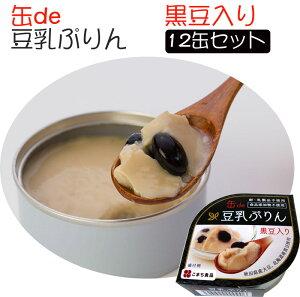 豆乳ぷりん(黒豆入り)12缶セット 3年保存 国産原料使用 卵・乳不使用 食品添加物不使用 こまち食品工業