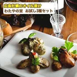 わたやの室 お試し3種セット(赤ワインに合う燻製牡蠣のオリーブオイル漬け、白ワインに合う牡蠣のガーリックオイル漬け、白ワインに合う牡蠣のバジルソース)【のし対応可】