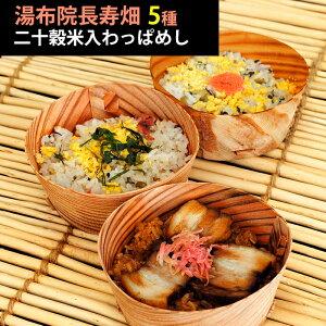 湯布院長寿畑 二十穀米入わっぱめし(5種セット)【鶏ごぼう飯、椎茸鶏飯、豚角煮丼、じゃこと梅の飯、ピリ辛高菜】
