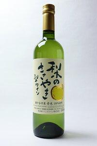国産ワイン 鎌ヶ谷市産梨使用 梨ワイン 「梨のささやき」720ml【倉庫B】
