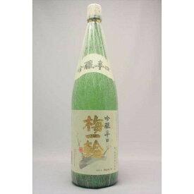 日本酒 梅一輪 特撰 吟醸辛口 1800ml  千葉県 梅一輪酒造【倉庫A】