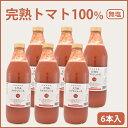 大雪山トマトジュース(無塩) 1000ml 6本(2017年新トマト使用)【送料無料】【産地直送・代引き不可】