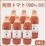 大雪山トマトジュース(無塩)1000ml6本【送料無料】【産地直送・代引き不可】