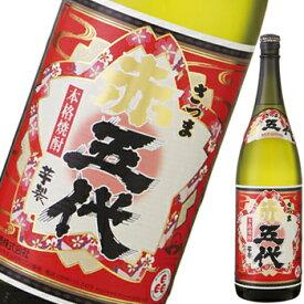 紅芋焼酎 さつま赤五代 25度 1800ml 山元酒造 紅あずまと頴娃紫で仕込んだ地域限定本格派【倉庫B】