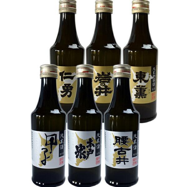 ちば味めぐり 純米酒・純米吟醸飲み比べ300ml 選べる6本セット日本酒 (甲子、木戸泉、寿萬亀、腰古井、仁勇、岩の井、東薫、聖泉)
