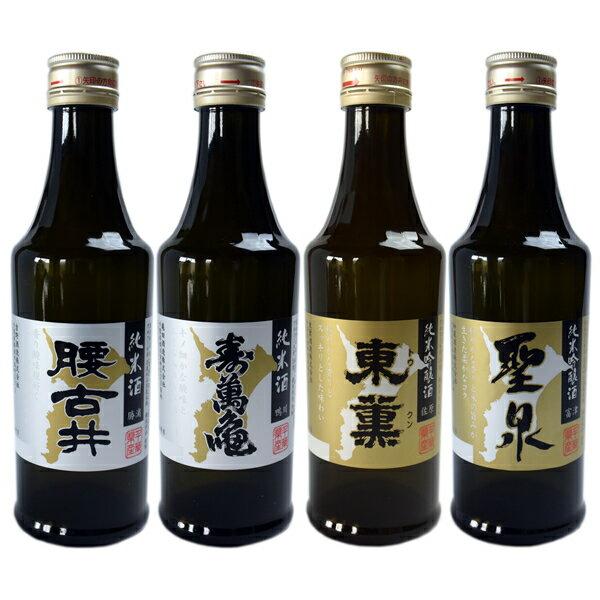 ちば味めぐり 純米酒・純米吟醸飲み比べ300ml 選べる4本セット日本酒 (甲子、木戸泉、寿萬亀、腰古井、仁勇、岩の井、東薫、聖泉)