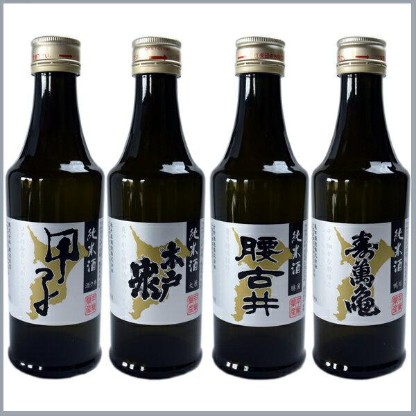 ちば味めぐり 純米酒飲み比べ300ml×4本セット日本酒 (甲子、木戸泉、腰古井、寿萬亀)