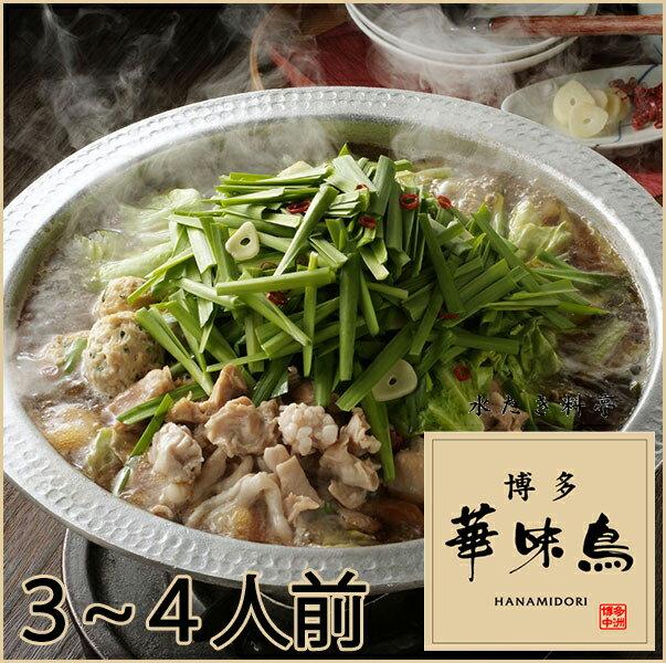 【国産】博多華味鳥 もつ鍋セット3〜4人前【トリゼンフーズ】【送料無料】