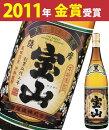 【芋焼酎】薩摩宝山黒麹仕込25度1800ml【販売店限定】【西酒造】【05P26Oct09】