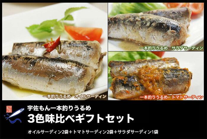 一本釣りうるめいわしオイルサーディン3種セット(冷蔵)【送料無料】【北海道、東北、沖縄へは別途送料かかります】【のし対応可】