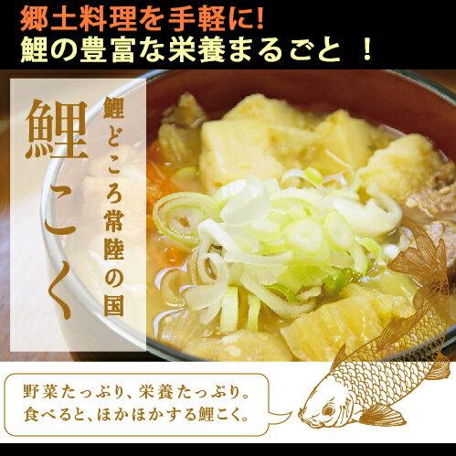 国産 鯉こく 6袋【鯉料理】【コモリ食品】(送料無料!※北海道・沖縄へは別途かかります)