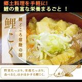 国産鯉こく6袋【鯉料理】【コモリ食品】(送料無料!※北海道・沖縄へは別途かかります)