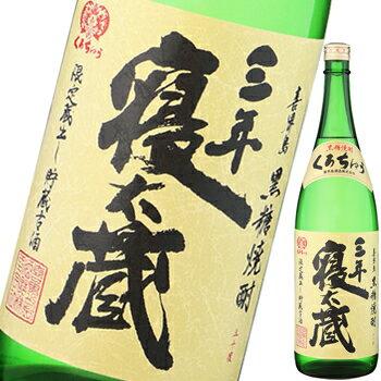 黒糖焼酎 三年寝太蔵 30度 1800ml【喜界島酒造】【よりどり6本単位で送料無料】