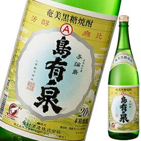黒糖焼酎 島有泉(しまゆうせん) 20度 1800ml 有村酒造【倉庫A】