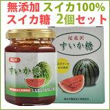 無添加尾花沢産のスイカを使用すいか糖150g×2個セット【のし対応可】