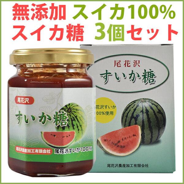 無添加 尾花沢産のスイカを使用 すいか糖 150g×3個セット【のし対応可】