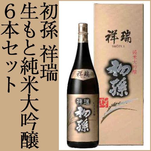 初孫 祥瑞 生もと純米大吟醸 1800ml ×6本セット【東北銘醸】日本酒