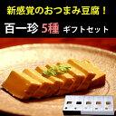 土佐伝承豆腐 百一珍(ひゃくいっちん) 5種ギフトセット(醤油、青のり、ごま、生姜、ゆず)