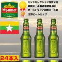 ミャンマービール myanmar beer 330ml瓶×24本セット【正規輸入品】【ミャンマービール社】【東南アジアのクラフトビール】