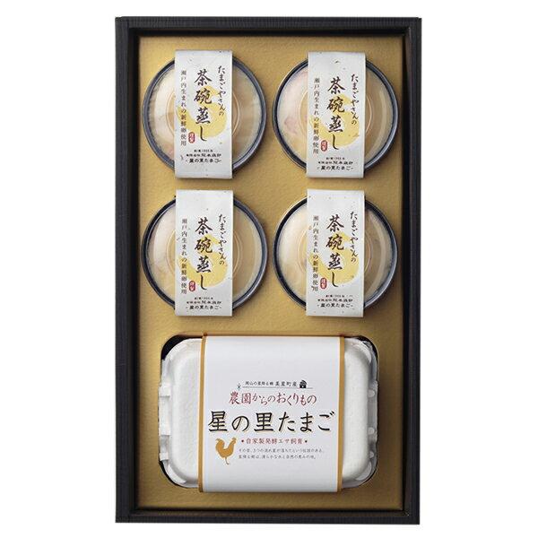 阪本鶏卵 農園からのおくりもの星の里たまごと茶碗蒸しギフトセット