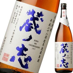 数量限定芋焼酎蔵ノ志-くらのこころざし-25度1800ml【若潮酒造】【蔵の志】