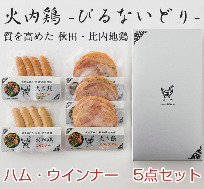秋田比内地鶏 ぴるないハム・ウインナー 5点セット【火内鶏(ぴるないどり)】【あきた六次会】