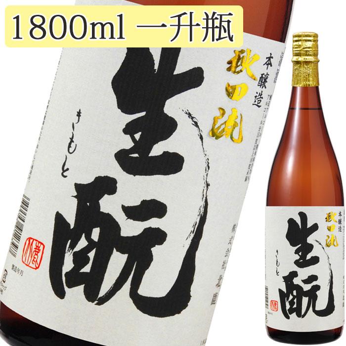 北鹿 本醸造 生もと 1800ml【本醸造酒】【北鹿】【よりどり6本単位で送料無料】