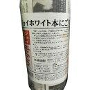 数量限定芋焼酎ジョイホワイト本にごり31度1800ml【白金酒造】