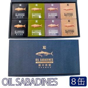 【全国ご当地缶詰グランプリ金賞】OIL SABADINES(オイルサバディン)4種×2缶食べ比べギフトセット【かねはち】【その他受賞多数】【のし対応可】