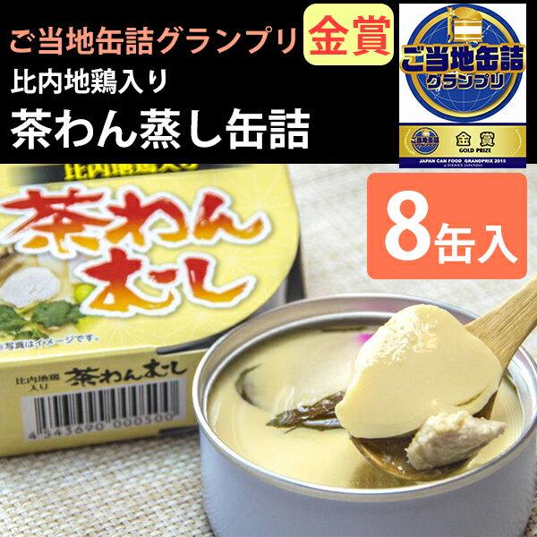 お歳暮のし対応可 比内地鶏入り 茶わんむし 8缶セット【FOODEX JAPAN 2015 金賞受賞】【こまち食品】