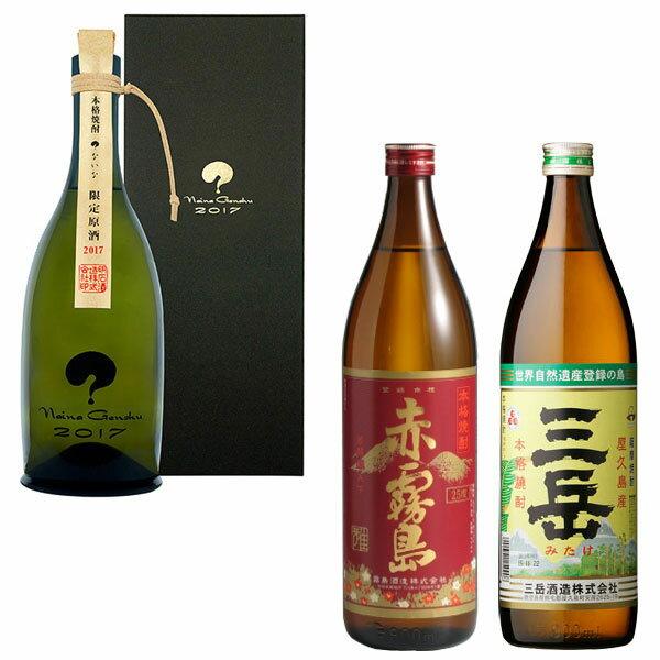 【訳あり】在庫処分 ?ないな原酒+人気いも焼酎小瓶 2本セット(赤霧島・三岳)【リサイクル箱でお届け】