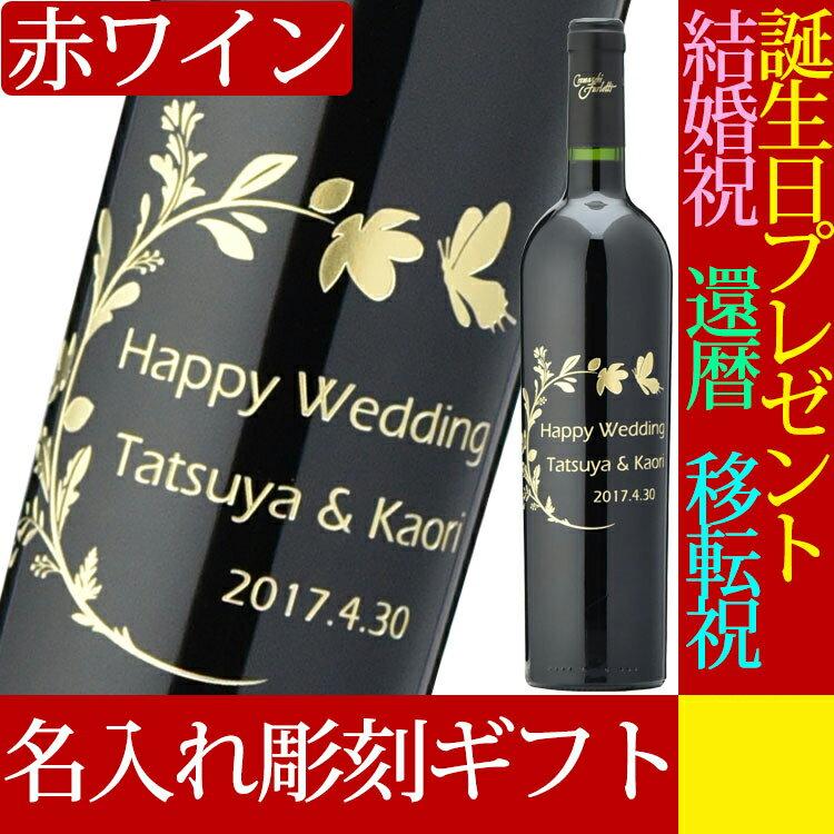 名入れ彫刻 赤ワイン 彫刻メッセージ 結婚祝い 誕生日 プレゼント ギフト【送料無料(北海道・九州・沖縄離島を除く)】