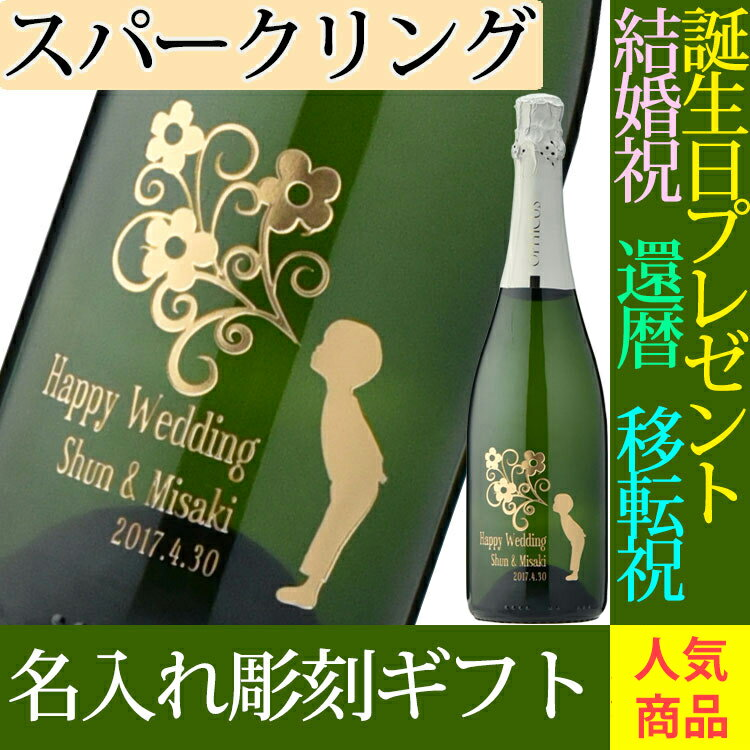 名入れ彫刻ワイン(スパークリング) 彫刻メッセージ 結婚祝い 誕生日 プレゼント ギフト【送料無料(北海道・九州・沖縄離島を除く)】