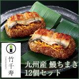 笹ちまき鰻12個入り(鰻ちまき×12個)【竹千寿】