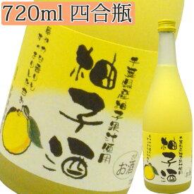 リキュール 和蔵 柚子酒 8度 720ml 日本酒ベース 和蔵酒造【倉庫A】