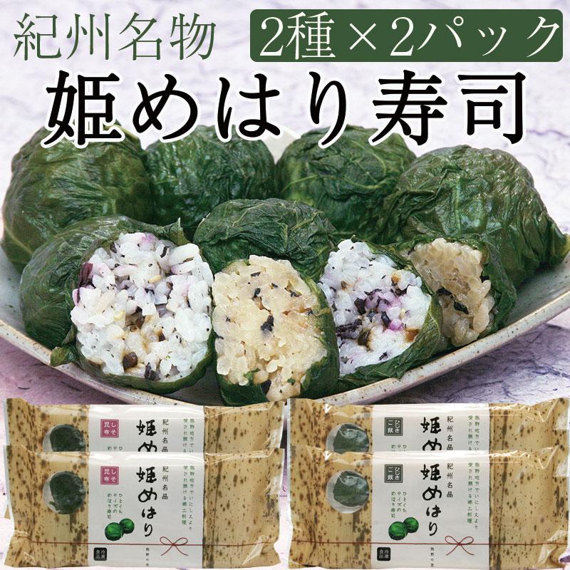 姫めはり寿司 詰め合わせ2種セット(しそ昆布・ひじき御飯)(2種×2パック)【熊野の里】